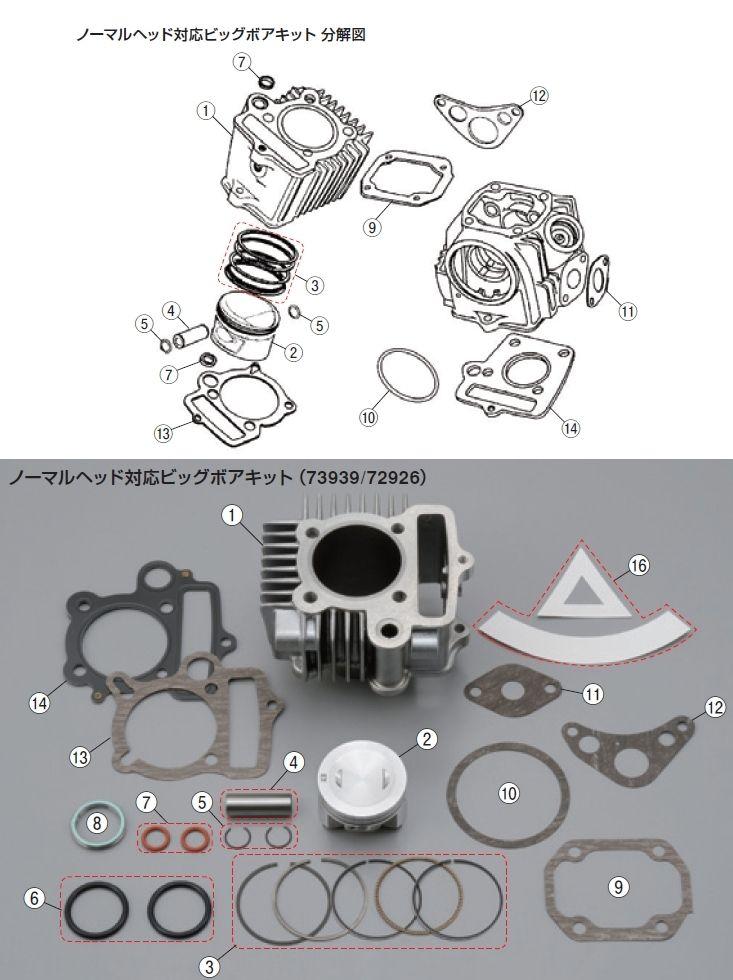 【DAYTONA】【共有】汽缸 φ52 (88cc) - 「Webike-摩托百貨」