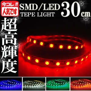 Waterproof SMD-LED Tape 30cm 39 Consolidate RISE CORPORATION