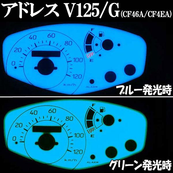 【RISE CORPORATION】EL儀錶面板 Address V125/G (CF46A・CF4EA/2006年以降)用 - 「Webike-摩托百貨」