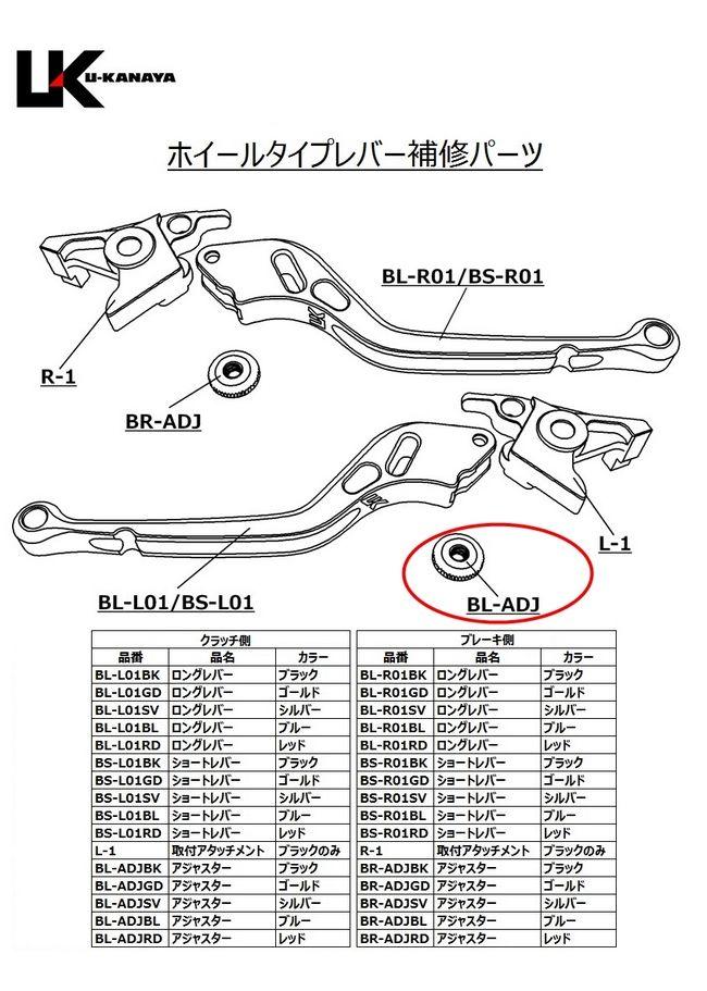 【U-KANAYA】【維修替換品】Wheel Type用 離合器拉桿調整器 - 「Webike-摩托百貨」