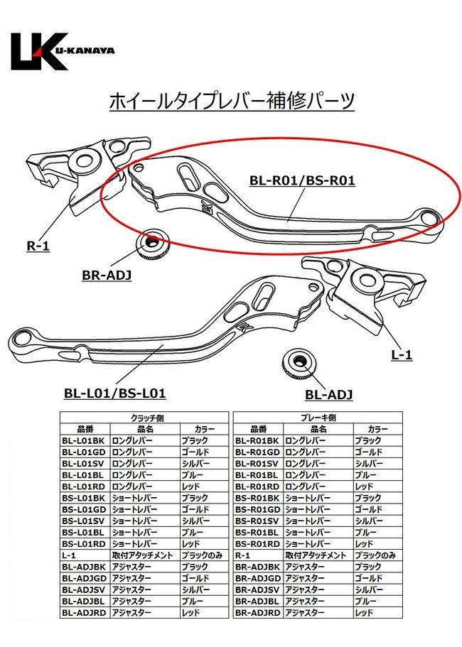 【U-KANAYA】【維修替換品】Wheel Type用 煞車拉桿 - 「Webike-摩托百貨」
