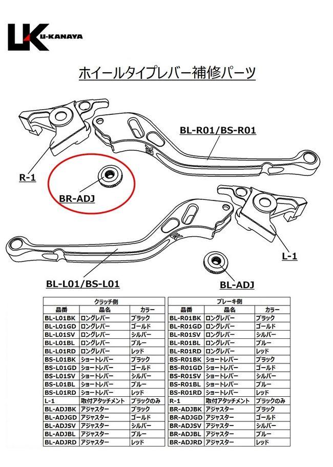 【U-KANAYA】【維修替換品】Wheel Type用 煞車拉桿調整器 - 「Webike-摩托百貨」