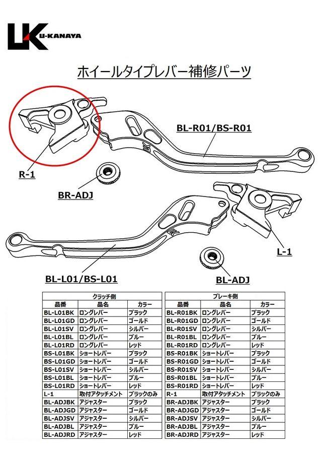 【U-KANAYA】【維修替換品】GP Type用 煞車拉桿接頭 - 「Webike-摩托百貨」