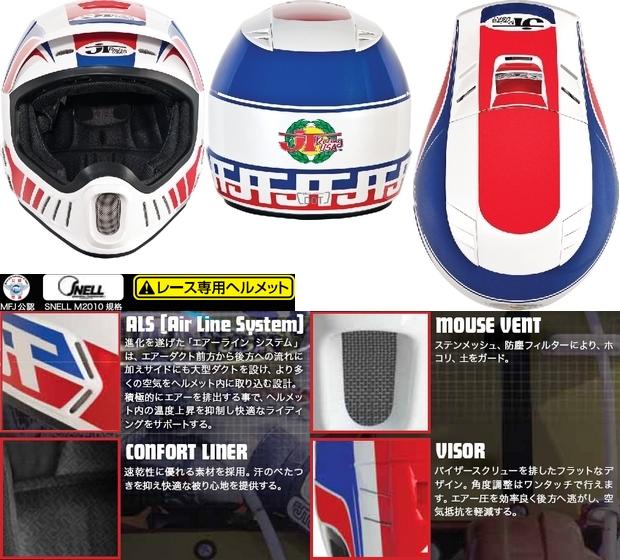 【JT Racing】ALS-02 安全帽 - 「Webike-摩托百貨」