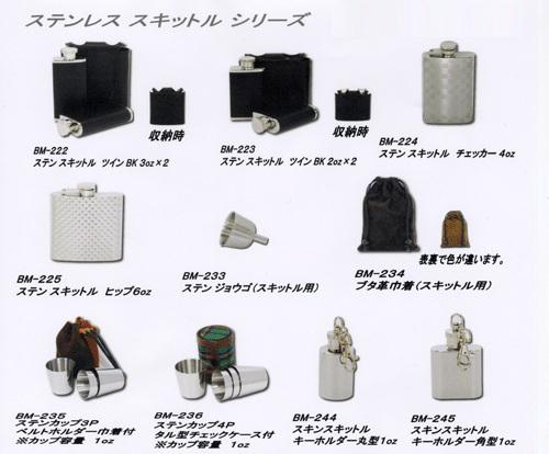【belmont】Skittle 不銹鋼 鑰匙圈丸型酒壺1oz - 「Webike-摩托百貨」