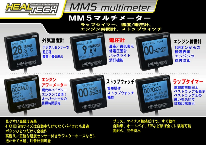 【HEALTECH ELECTRONICS】MM5 圈速測量/多功能儀錶 - 「Webike-摩托百貨」