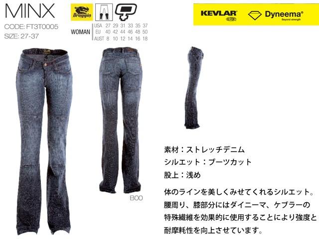 【AXO】Draggin Jeans女用丹寧牛仔褲 「MINX 」付膝脛護具 - 「Webike-摩托百貨」
