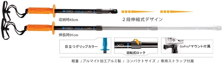 【UKPRO】POLE 36XD/GoPro専用伸縮性握桿 - 「Webike-摩托百貨」