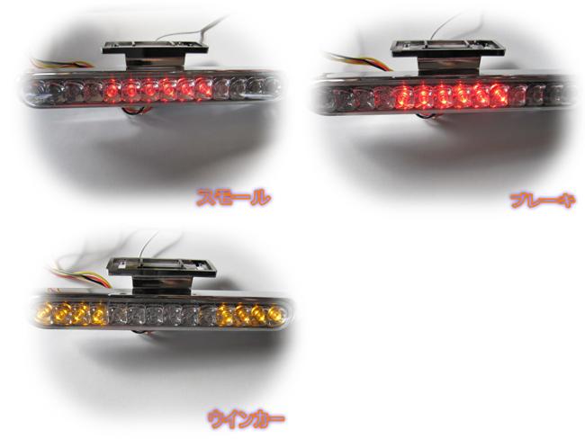 【Rin Parts】LED 方向燈尾燈一体型 - 「Webike-摩托百貨」