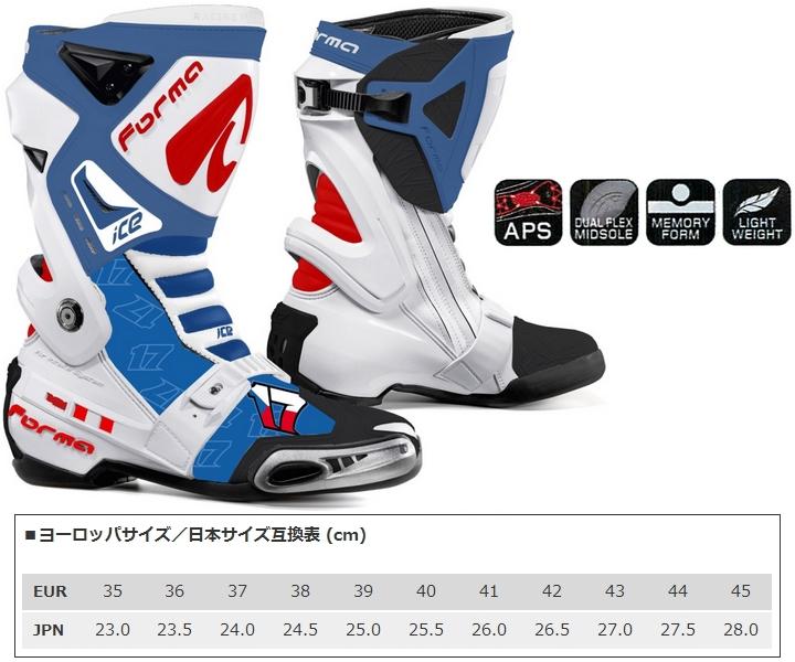 【FORMA】ICE ABRAHAM/Karel Abraham限定色車靴 - 「Webike-摩托百貨」
