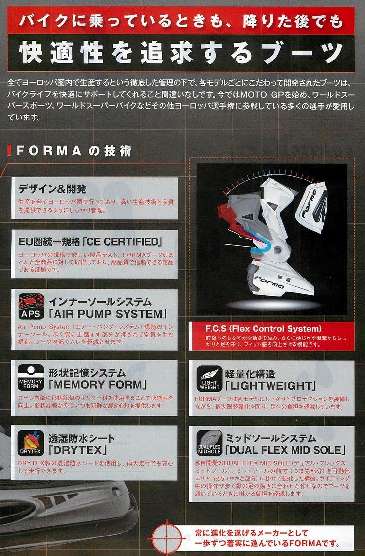 【FORMA】DOWNTOWN 旅行車靴 - 「Webike-摩托百貨」