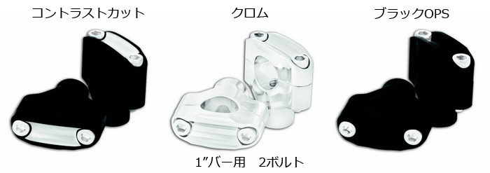 【RSD Roland Sands Design】2螺絲固定把手固定座 (NOSTALGIA/電鍍) - 「Webike-摩托百貨」