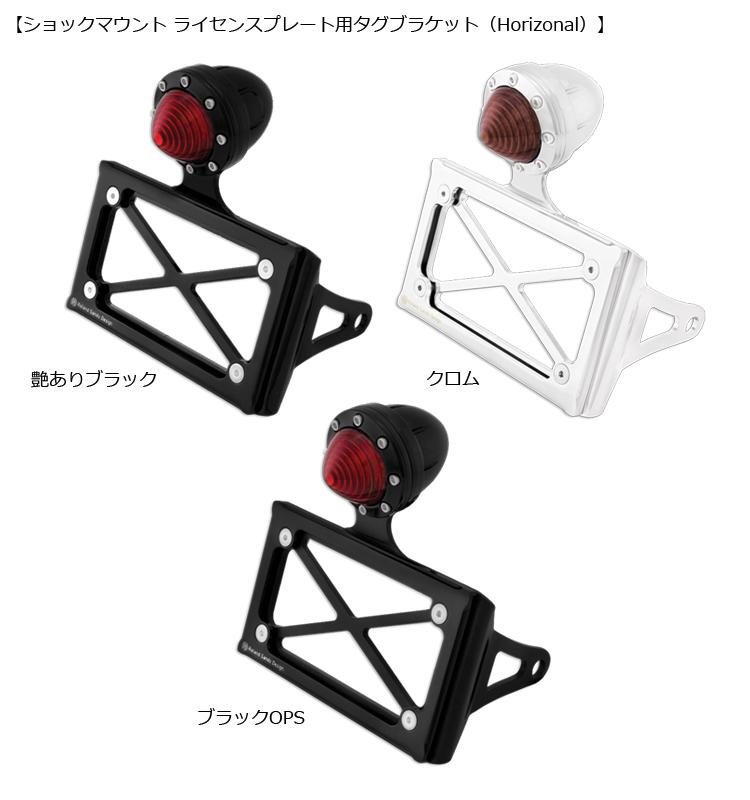 【RSD Roland Sands Design】後避震器固底座用 牌照架 (HORIZONAL/亮黑色) - 「Webike-摩托百貨」