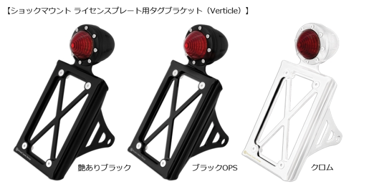 【RSD Roland Sands Design】後避震器座固定式牌照架 (VERTICLE/消光黑) - 「Webike-摩托百貨」