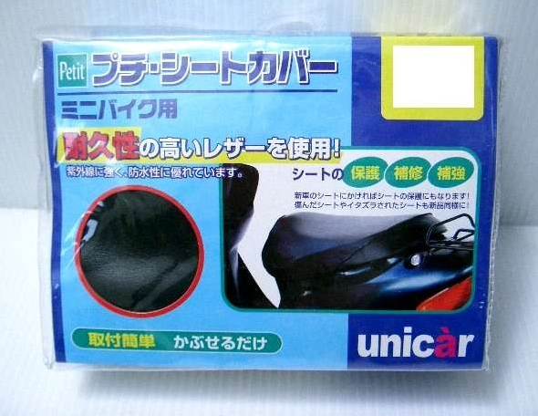 【unicar】小型座墊套 - 「Webike-摩托百貨」