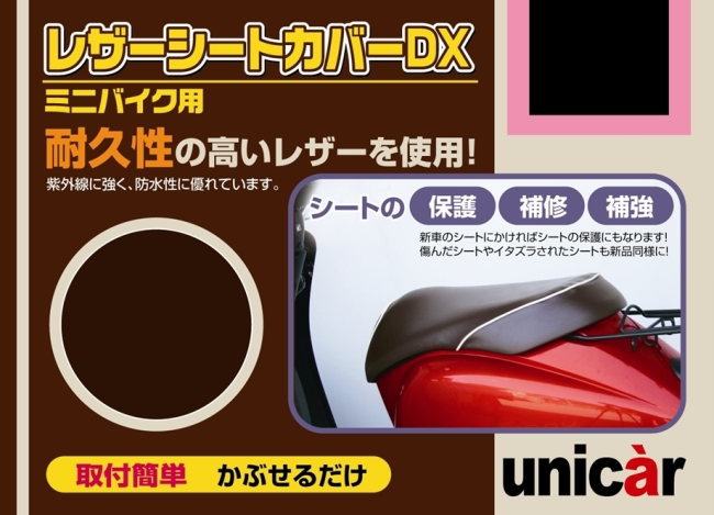 【unicar】皮革座墊套DX - 「Webike-摩托百貨」