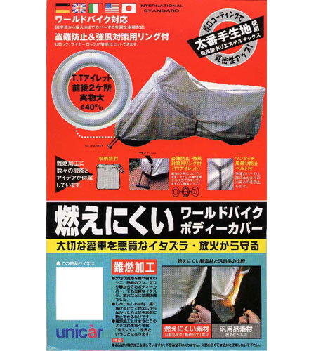 【unicar】OX 難燃型摩托車罩 - 「Webike-摩托百貨」