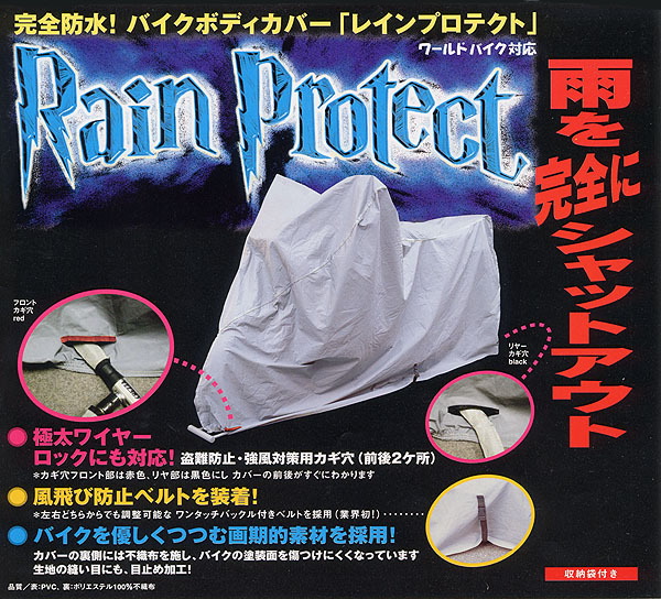 【unicar】完全防水防雨摩托車罩 - 「Webike-摩托百貨」