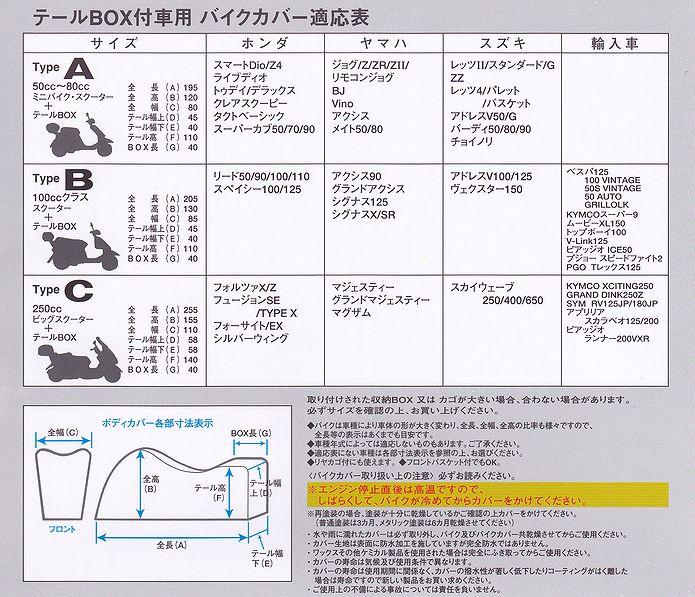 【unicar】Tail BOX付車専用摩托車罩 B type - 「Webike-摩托百貨」