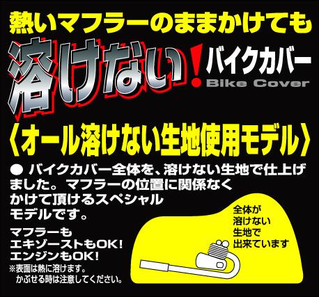 【unicar】耐熱摩托車罩 /全樣式 - 「Webike-摩托百貨」