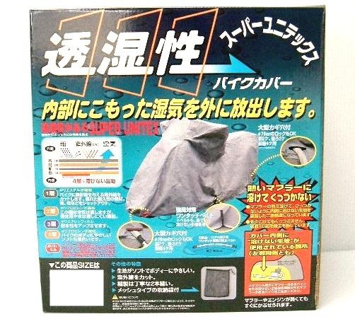 【unicar】Super UniTex車罩  - 「Webike-摩托百貨」
