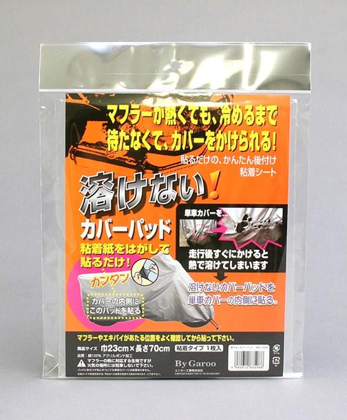 【unicar】耐熱摩托車罩 - 「Webike-摩托百貨」