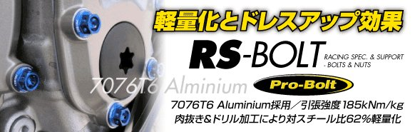 【JURAN】RS-BOLT Alloy Race 墊圈頭螺絲 - 「Webike-摩托百貨」