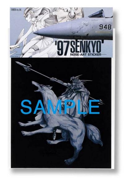【TANIDA】戰鬥機貼紙SENKYO97 渡辺 - 「Webike-摩托百貨」