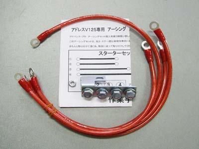 【ADVANCEPro】ADDRESS V125 負極搭鐵線套件 - 「Webike-摩托百貨」