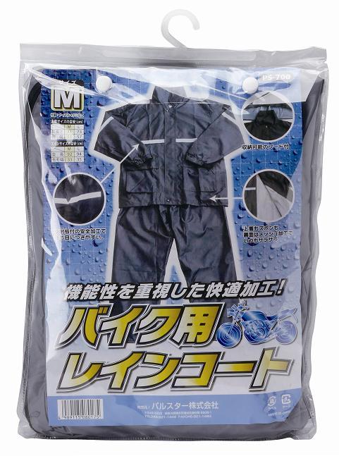 【PALSTAR】摩托車用雨衣 M - 「Webike-摩托百貨」