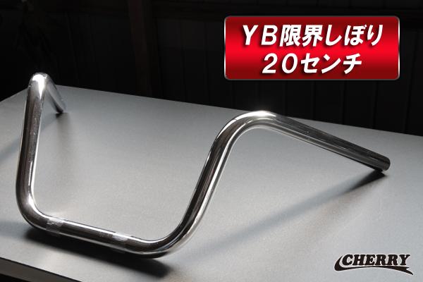 【CHERRY】【Cherry 把手】 YB Limited Up TYPE 67 - 「Webike-摩托百貨」