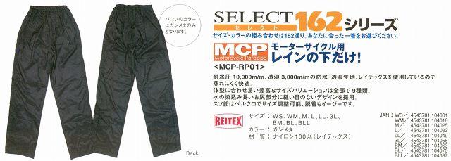 【REIT】摩托車用 雨褲 - 「Webike-摩托百貨」