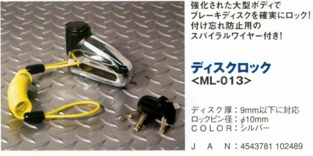 【REIT】碟盤鎖 - 「Webike-摩托百貨」