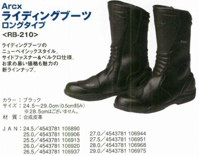 【REIT】Arcx 騎士長靴 - 「Webike-摩托百貨」