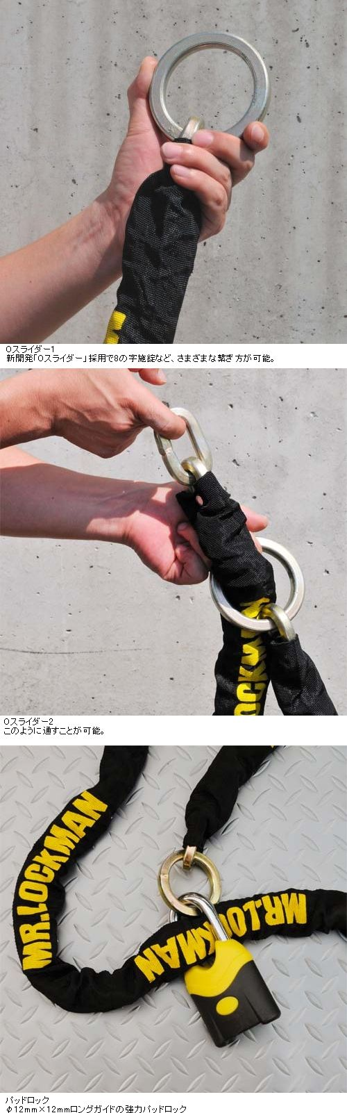 【MR.LOCKMAN】MR Lockman Wild Slider Chain Strong8 2000mm 強力鋼鎖 - 「Webike-摩托百貨」