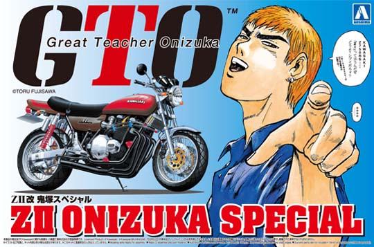 【青島文化教材社】[模型車] ZII 改 鬼塚 special - 「Webike-摩托百貨」