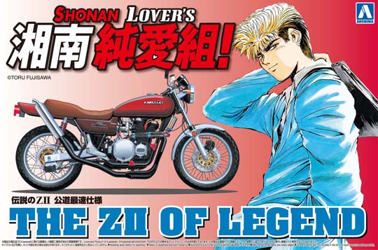 【青島文化教材社】[模型車] ZII的傳說 - 「Webike-摩托百貨」