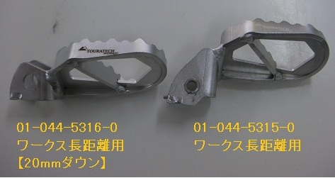 【TOURATECH】TOURATECH 加寬腳踏「Works」 - 「Webike-摩托百貨」