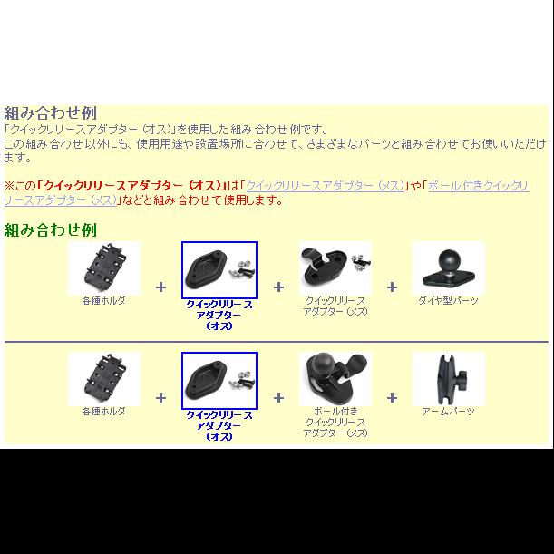 【RAM MOUNT】Quick Release轉接器 ( 公) RAP-326MU - 「Webike-摩托百貨」