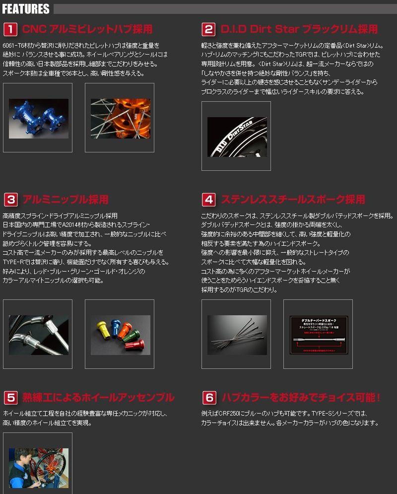 【TGR TECHNIX GEAR】TYPE-R Enduro用 輪框 - 「Webike-摩托百貨」