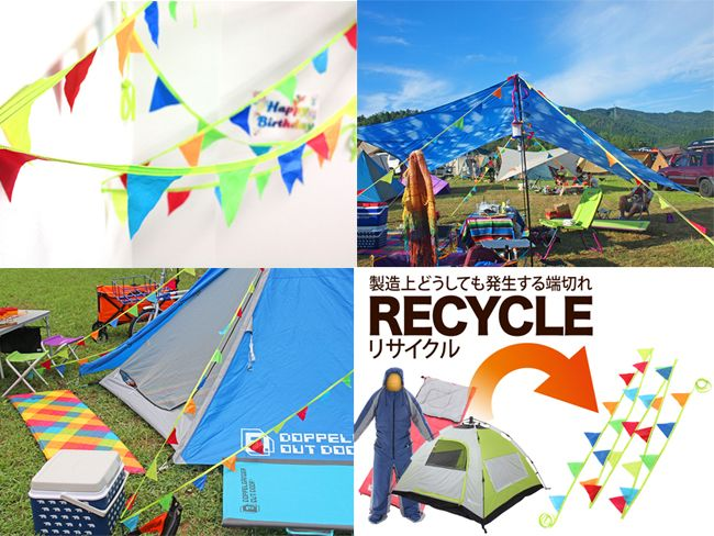 【DOPPELGANGER OUTDOOR】環保回收旗 - 「Webike-摩托百貨」