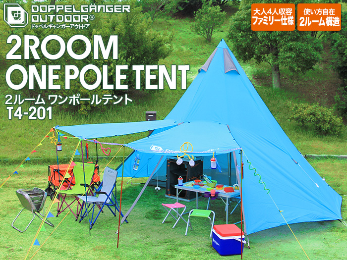 2 ROOM ONE POLE TENT