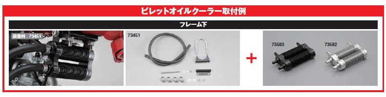 【DAYTONA】切削加工機油冷卻器 (支架180度) - 「Webike-摩托百貨」