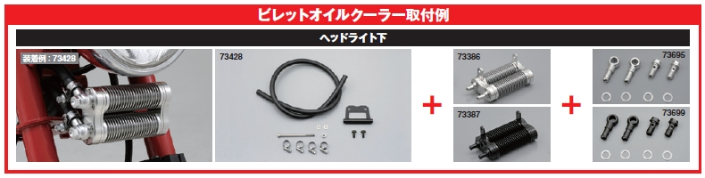【DAYTONA】切削加工機油冷卻器 (90度支架) - 「Webike-摩托百貨」