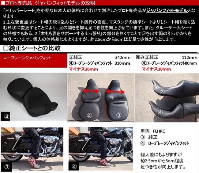 【MUSTANG】Low Plain Japan Fit座墊 - 「Webike-摩托百貨」