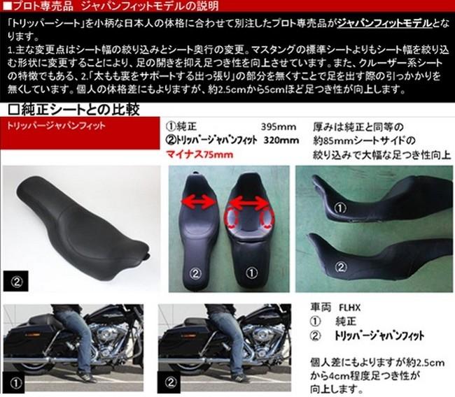 【MUSTANG】Tripper Japan Fit座墊 - 「Webike-摩托百貨」
