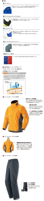 【mont-bell】Storm 騎士雨衣套裝 #1131311 - 「Webike-摩托百貨」