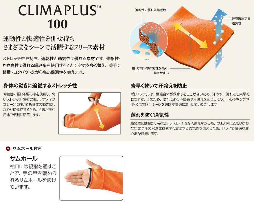 【mont-bell】CLIMAPLUS 100 外套 #1106438 - 「Webike-摩托百貨」