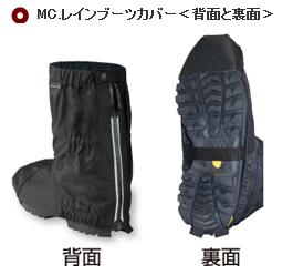 【mont-bell】MC.雨靴鞋套 #1131419 - 「Webike-摩托百貨」
