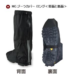 【mont-bell】MC.長雨靴鞋套 #1131420 - 「Webike-摩托百貨」